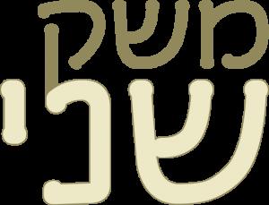 לוגו משק שני