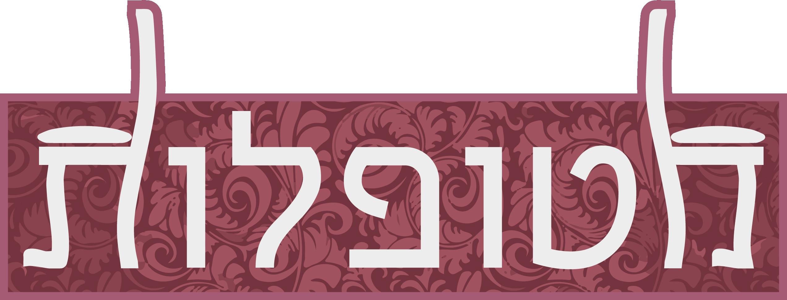 לוגו מטופלות